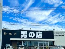 愛知県に突如出没する「男の店」。果たしてその正体とは!?
