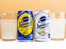 サンキスト(R) ホワイトレモン・サワー(右)が期間限定で登場
