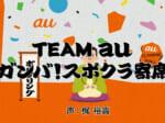 WEB動画「TEAM au ガンバ!スポクラ寄席」