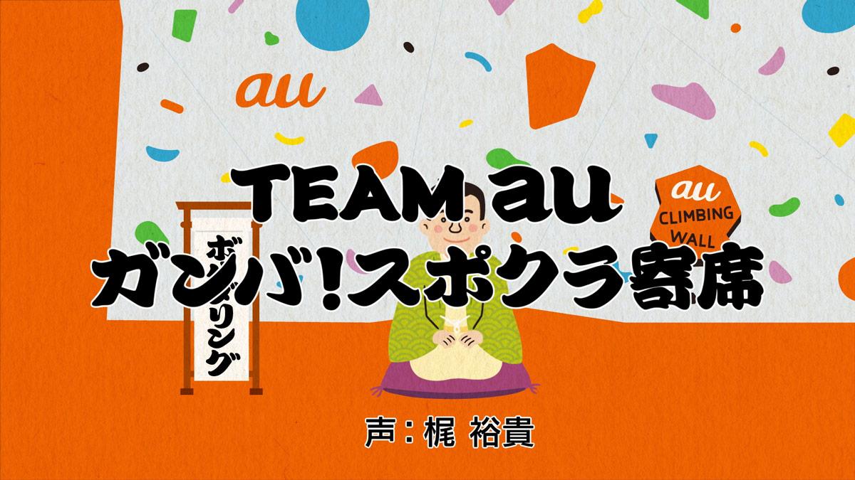 梶裕貴がスポーツクライミングを落語風ラップで紹介「TEAM au ガンバ!スポクラ寄席」公開
