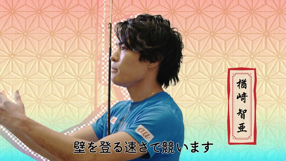 楢崎智亜選手