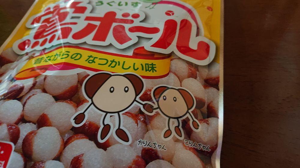中央右部には植垣米菓(鴬ボール)の公式マスコットキャラ「かりんちゃん」と「こりんちゃん」の姿。