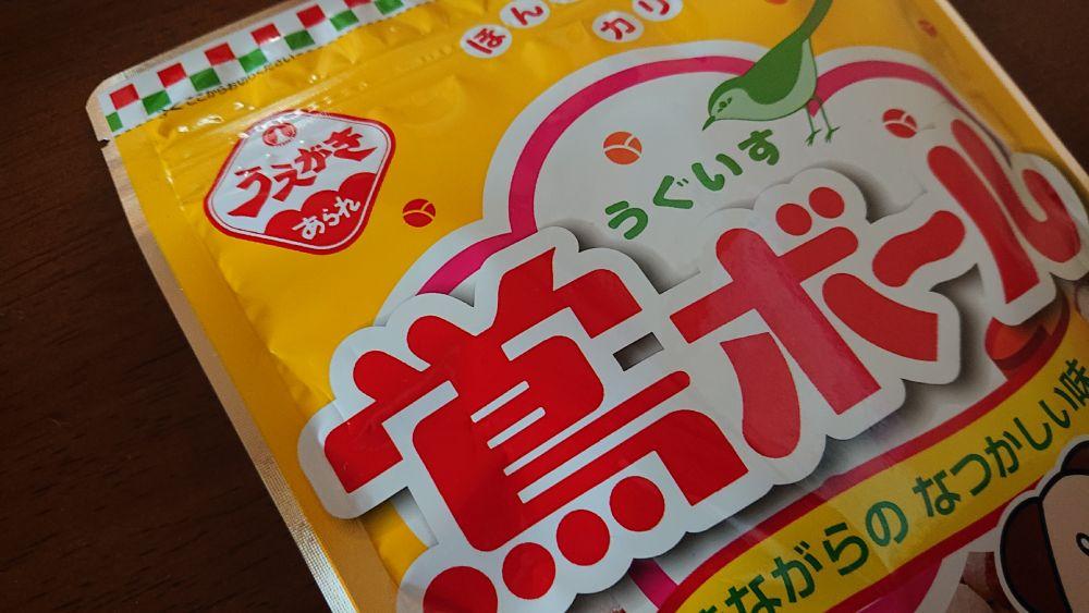 左上には植垣米菓の社ロゴ。様々なあられ製品を販売展開している企業だったりします。