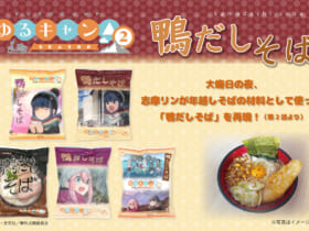 「ゆるキャン△SEASON2」に登場した即席袋麺「鴨だしそば」が発売
