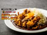 金沢カレーの豚めし食堂