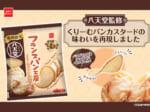 広島のくりーむパン専門店「八天堂」とおやつカンパニーがコラボ