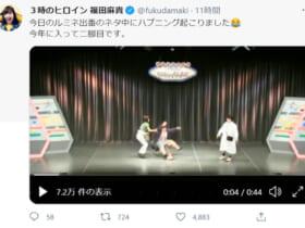 福田麻貴さん公式Twitter(@fukudamaki)のスクリーンショットです。