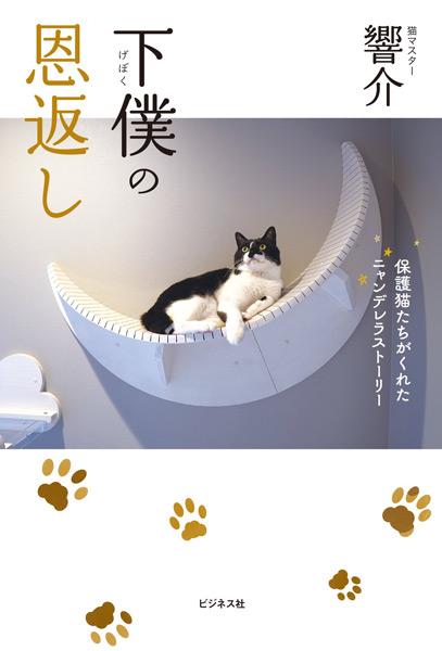 """猫マスター響介の""""猫ファースト""""な家づくり本「下僕の恩返し」が発売"""