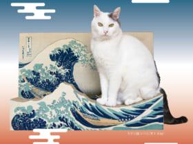 名画をたしなむ猫のつめとぎ〈葛飾北斎 神奈川沖浪裏〉