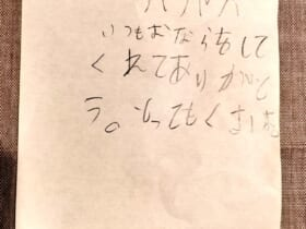 おならに感謝の気持ち 娘からパパへの手紙に反響