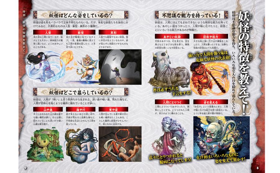 妖怪たちの種類や特徴を紹介