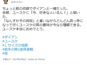 結婚報告のダイアンユースケ、「どんどん真っ赤に…」麒麟川島が裏話を明かす
