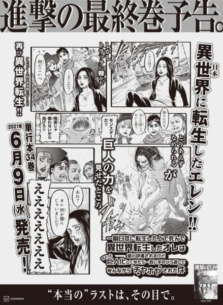 諫山先生の描き下ろしの最終巻予告広告