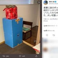 松本人志が謎ボックスに遭遇 「ドッキリや」と警戒するも結果に…