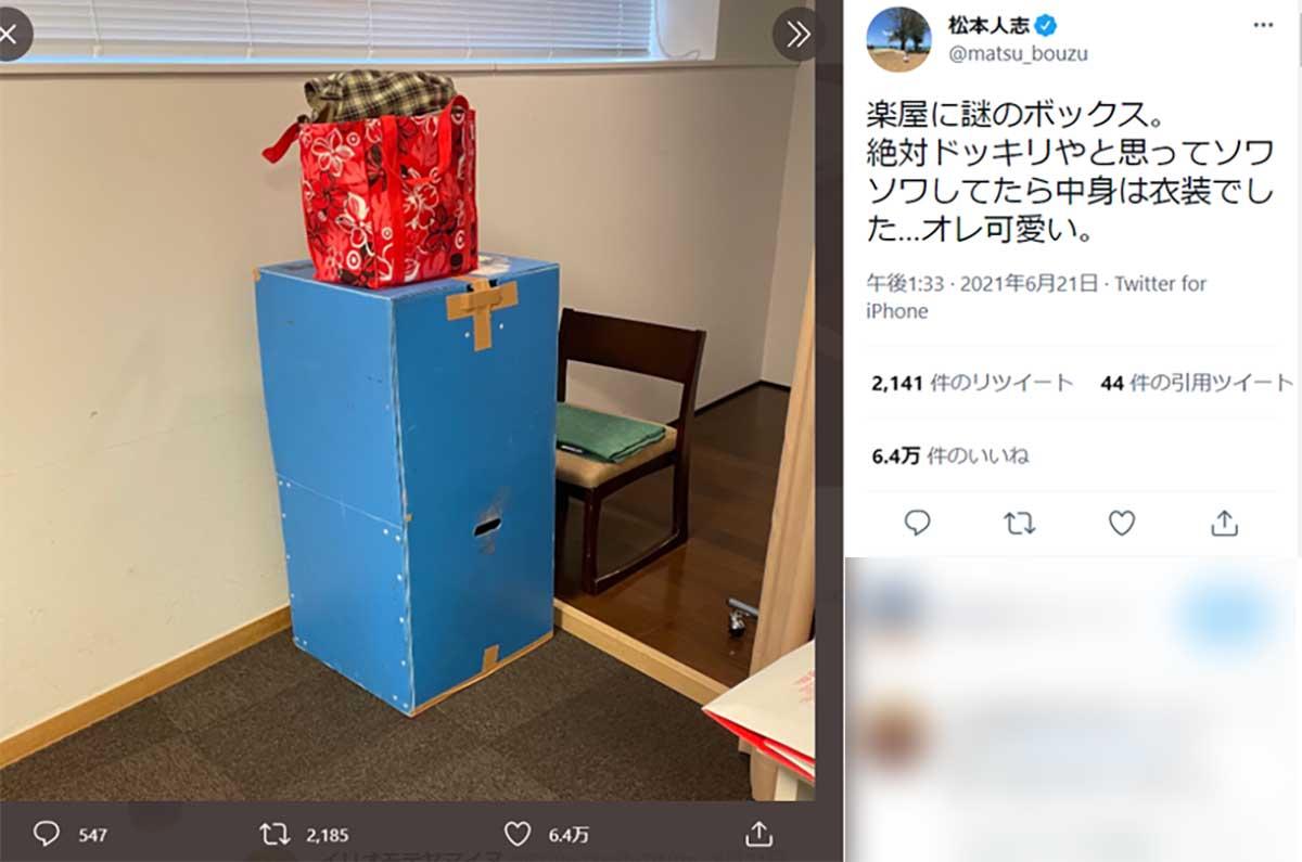 松本人志が謎ボックスに遭遇 「ドッキリや」と警戒するも結果に「オレ可愛い」