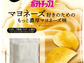 ポテトチップス マヨネーズ好きのためのもっと濃厚マヨネーズ味