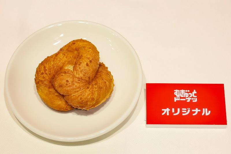「むぎゅっとドーナツ オリジナル」
