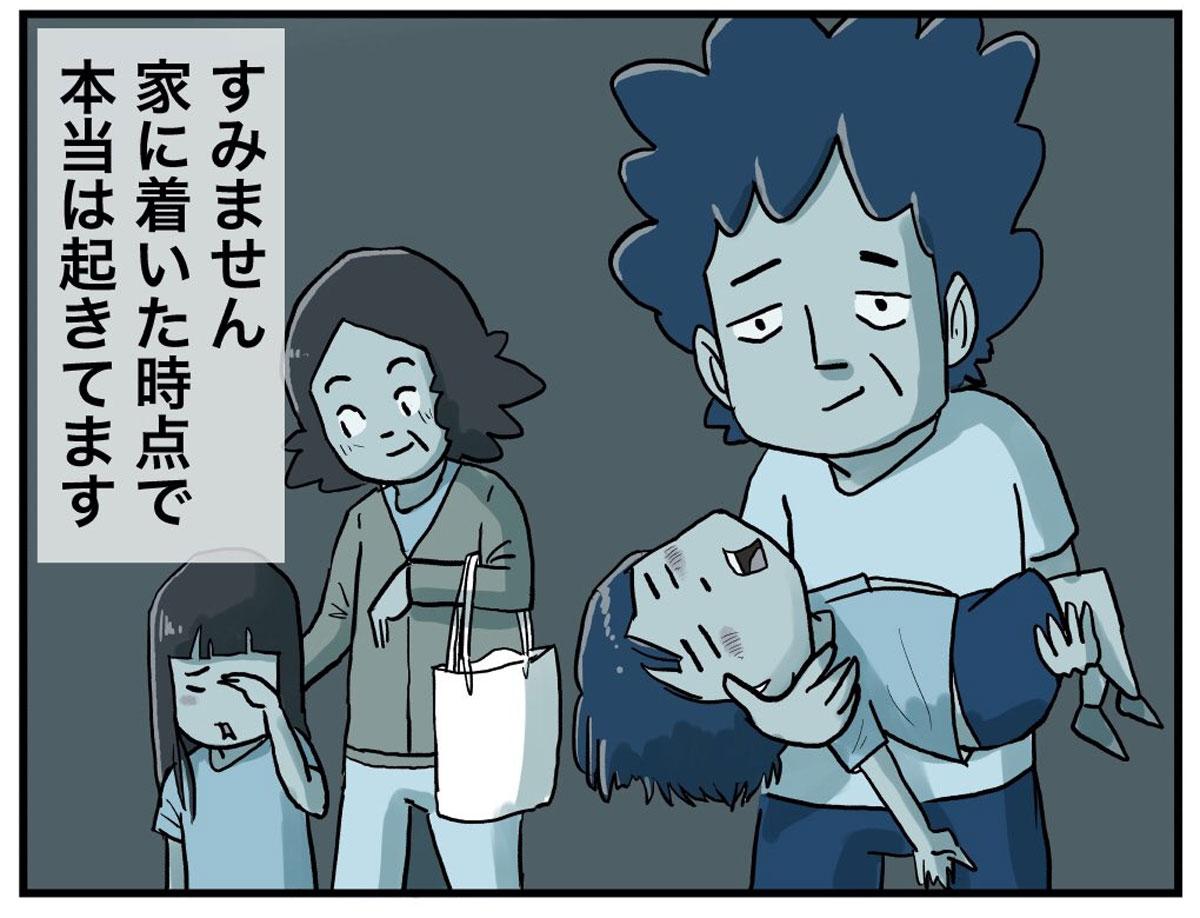 親にはバレているらしい 「子ども時代あるある」マンガに共感の声