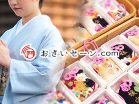 おさいセーン.com