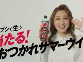 「#おつかれサマーウイカ」キャンペーン