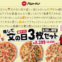ピザハットが日本一長い名前の「父の日セット」発売 その名も「…