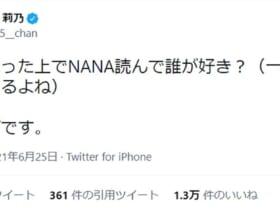 指原莉乃、宮脇咲良と深夜のNANA談議に共感の声