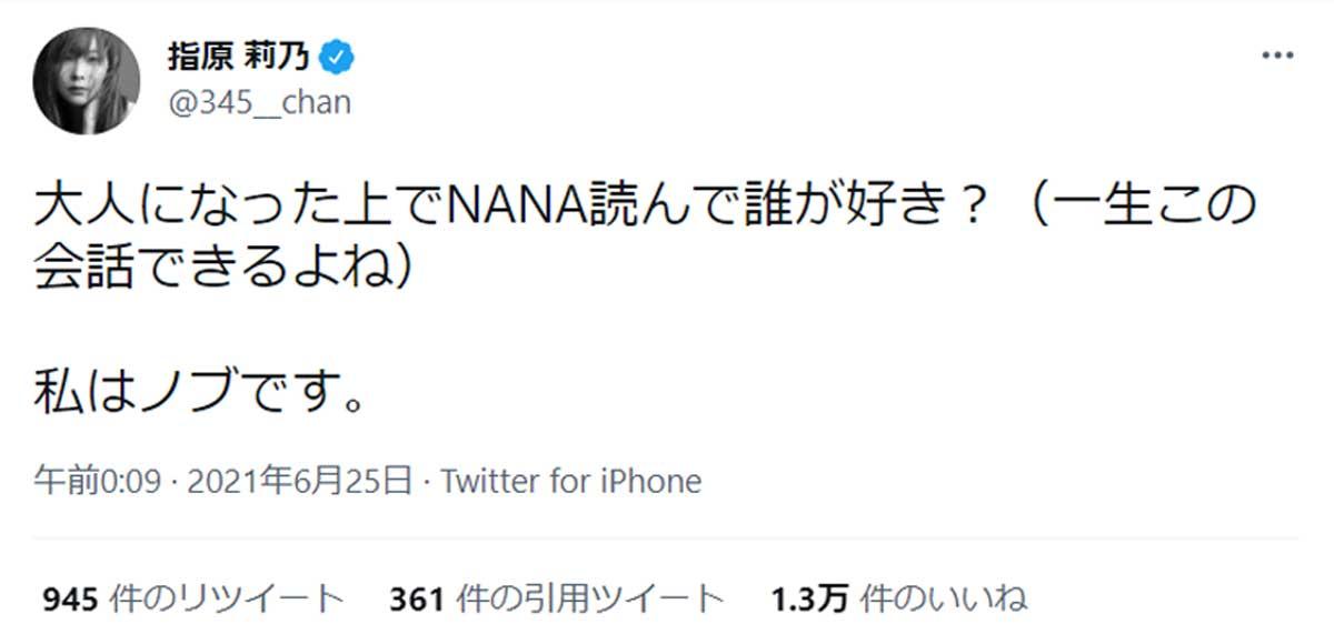 指原莉乃の「NANA読んで誰が好き?」に宮脇咲良とかまいたち濱家が反応