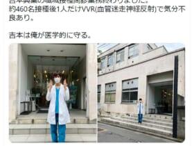医者芸人のしゅんしゅんクリニックP「吉本は医学的に俺が守る」