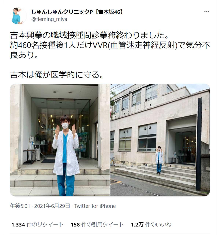 医者芸人のしゅんしゅんクリニックP「吉本は俺が医学的に守る」