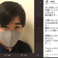 鈴木福が17歳を機にTwitter開設 「目標はいつかトレン…