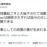 鈴木ゆゆうたがYouTuberの不祥事について見解 「ド正…
