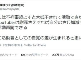 鈴木ゆゆうたがYouTuber飲み会騒動の見解を語り話題