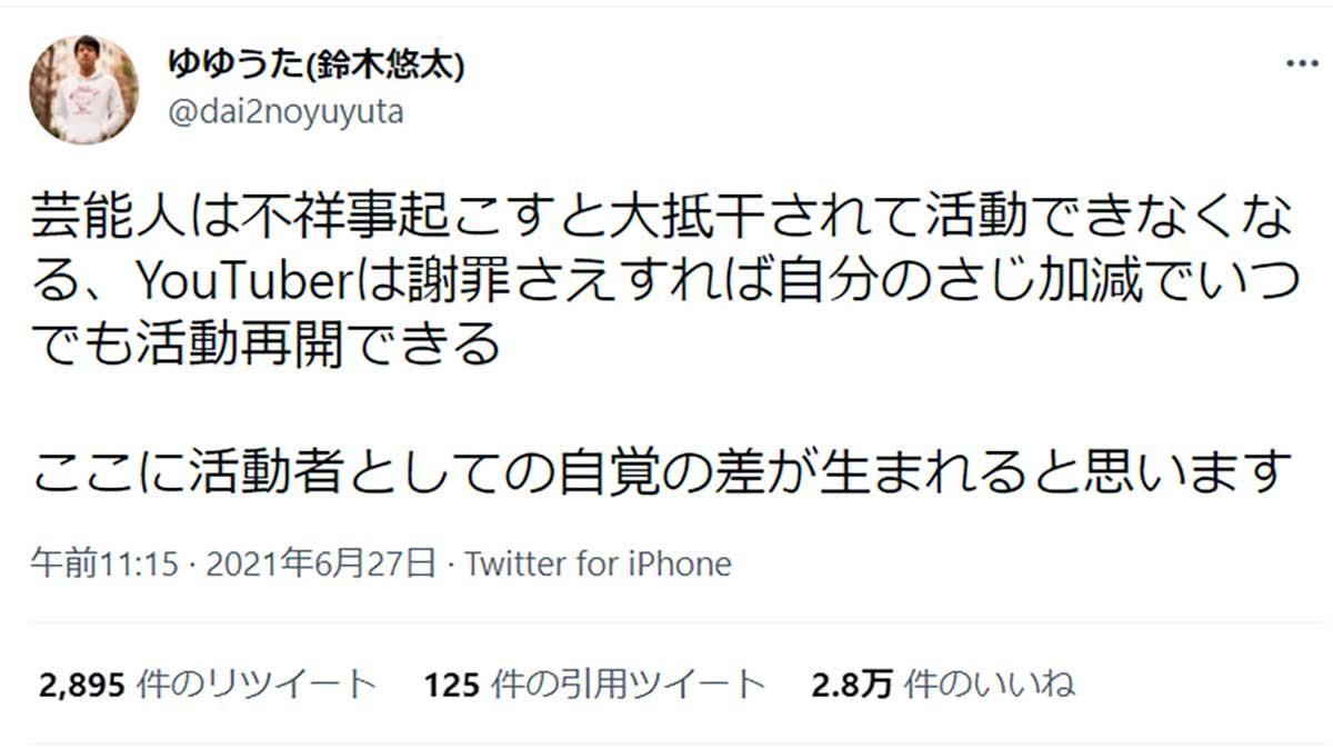 鈴木ゆゆうたがYouTuberの不祥事について見解 「ド正論すぎて納得」の声