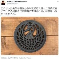 刀剣乱舞が紡いだ縁 祖父が作った「鶴のことほぎ」がTwitterで脚光を浴びた話
