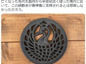 きっかけは「刀剣乱舞」 数奇な縁で巡り合った鶴のことほぎ。