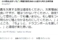 現役大学教授の語る「講義の欠席連絡方法」がTwitterで話題。