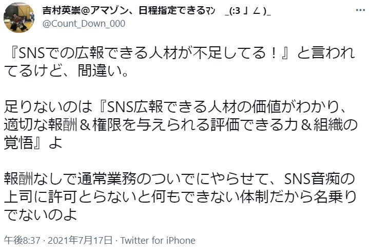 「SNS広報」についての問題提起がTwitter上でなされる。