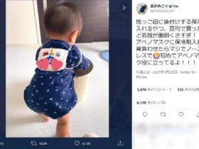 「これは真似したい」アベノマスクが赤ちゃんの暑さ対策にピッタリ