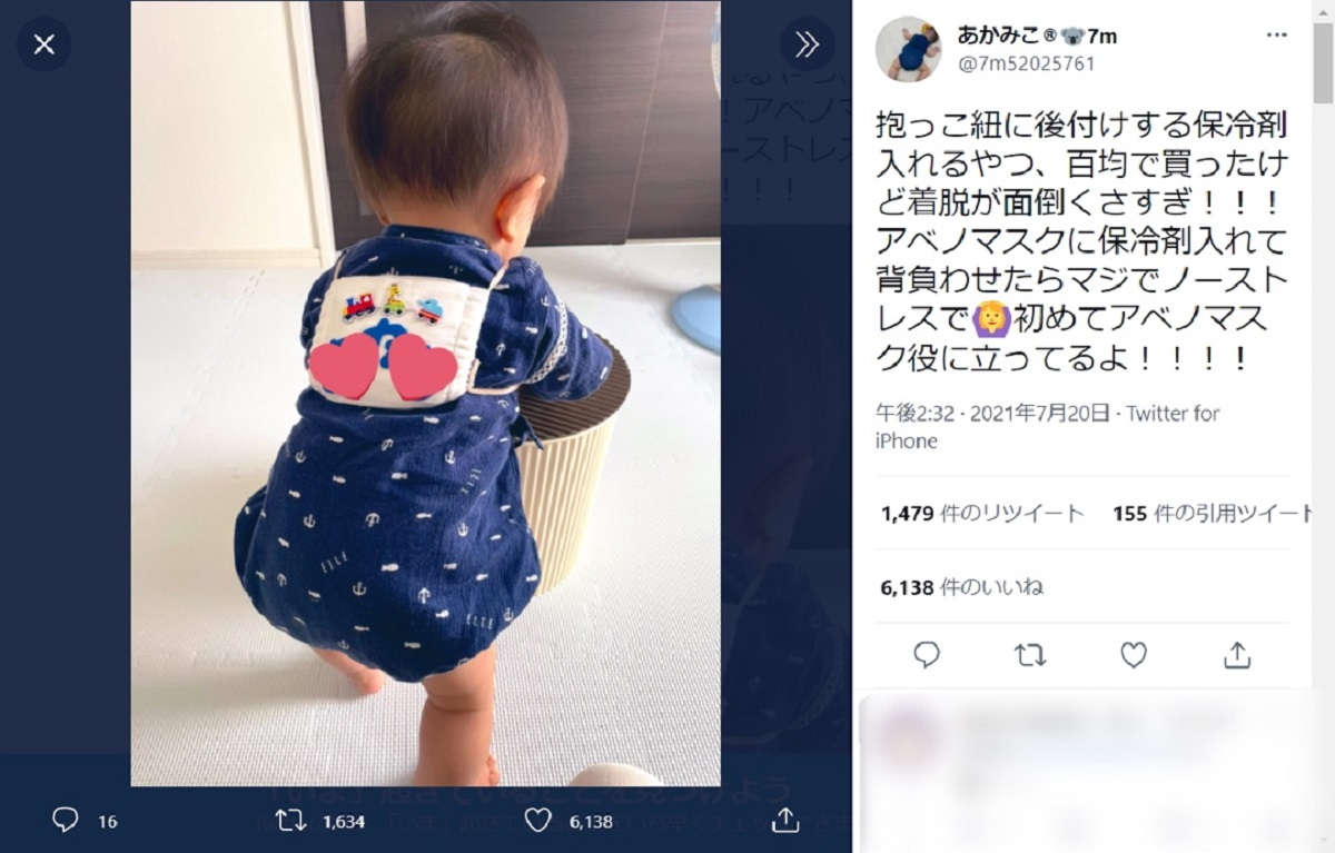 アベノマスクが意外なことで大活躍 赤ちゃんの暑さ対策グッズにリメイク
