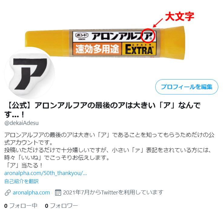 「ア」専用 Twitterアカウント