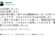 "YOASOBI Ayase 大きな""G""に直面しあわや遅刻"