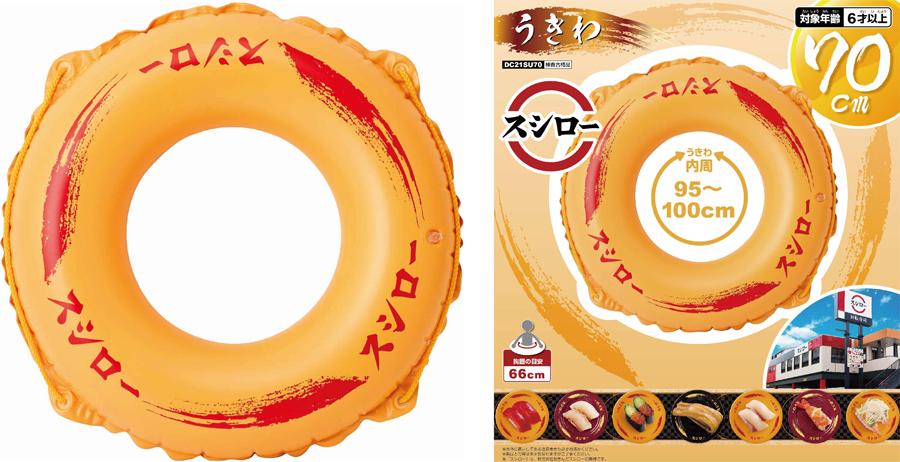「定番皿」色の浮き輪