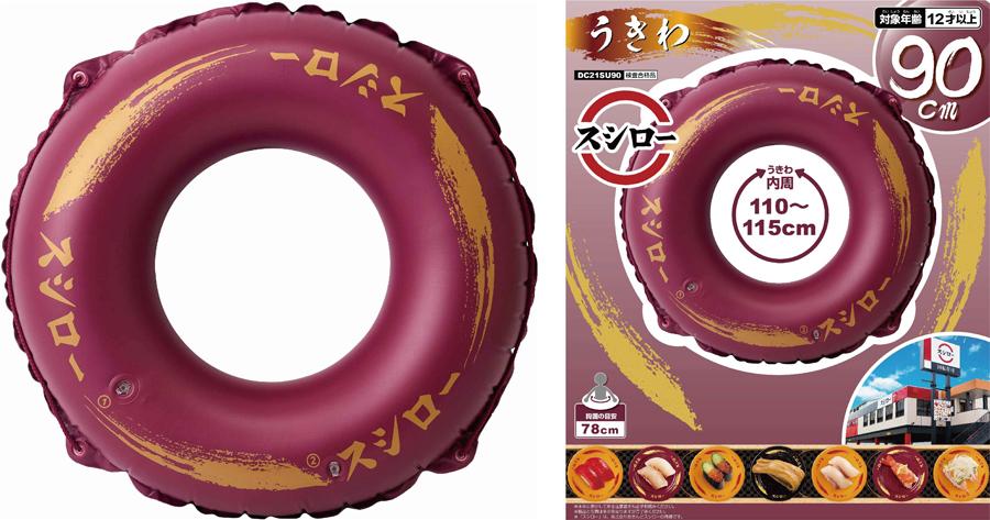 「お値打ち皿」色の浮き輪