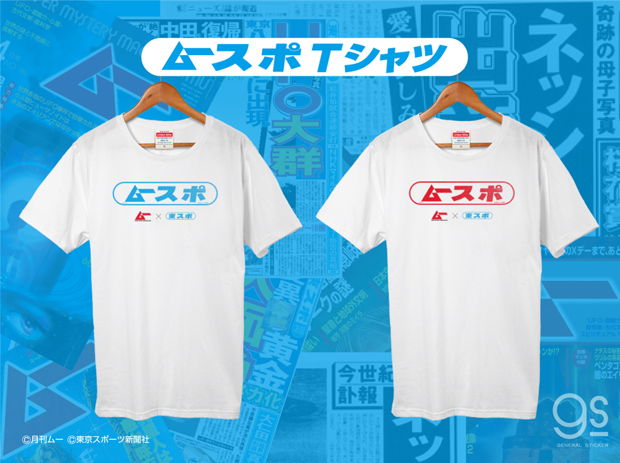 「ムースポ」ロゴ Tシャツ