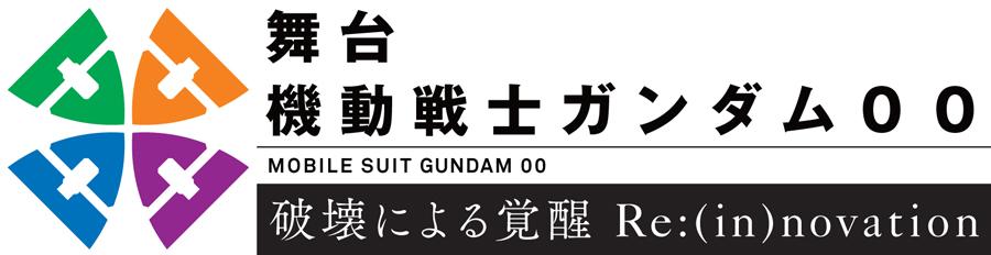 2019年2月に上演された舞台「機動戦士ガンダム00 破壊による再生 Re:Build」の続編
