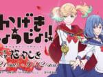TVアニメ「かげきしょうじょ!!」と「浅草花やしき」とのコラボイベントが開催
