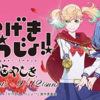 TVアニメ「かげきしょうじょ!!」と「浅草花やしき」がコラボ…