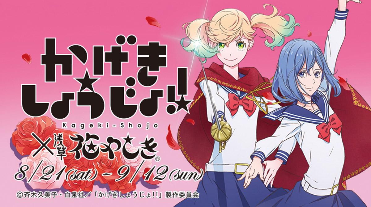 TVアニメ「かげきしょうじょ!!」と「浅草花やしき」がコラボ!期間限定イベント開催