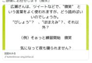 広瀬香美「微笑」なんと読む?ファンからの質問に回答