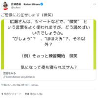 広瀬香美の「微笑」なんと読む?ファンからの質問に回答